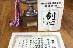 栃木県実業団大会優勝